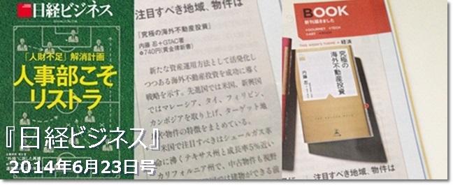 日経ビジネス書評14