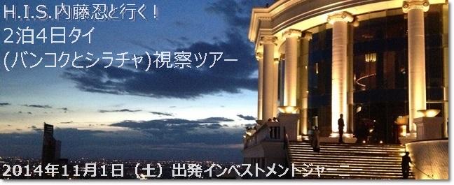 タイ夜景2スタディツアー