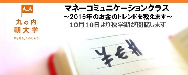 丸の内朝大学20141010_3