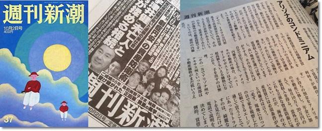20140925週刊新潮_F