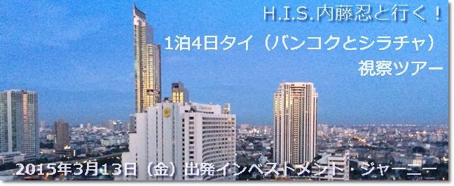 201503タイ2