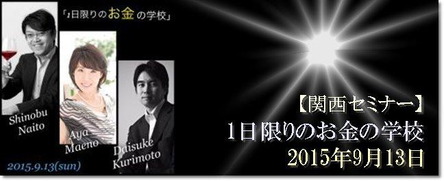201509関西セミナー4
