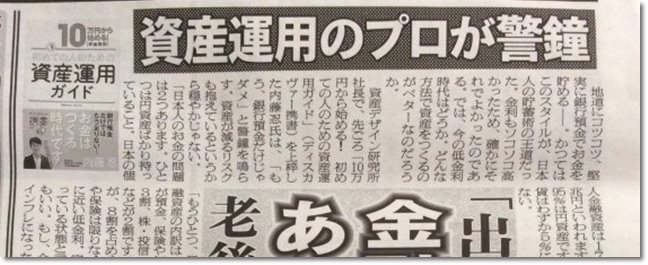20151103日刊ゲンダイ2