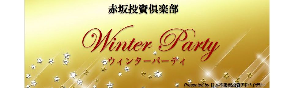 20161206winterparty