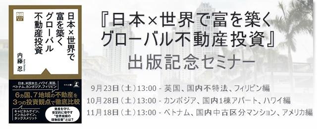 201707出版記念セミナー