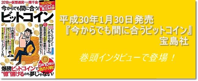 20180130宝島社